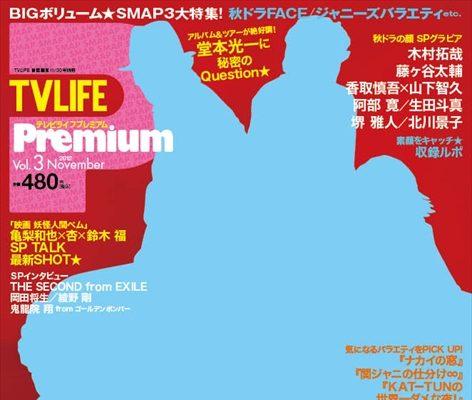 【新刊】TV LIFE Premium Vol.3 表紙:SMAP