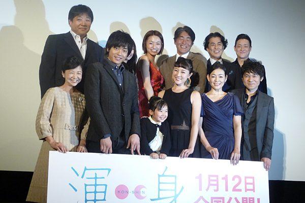 顔合わせはまわし姿!? 伊藤歩、青柳翔らが映画「渾身 KON-SHIN」完成披露試写会に登場
