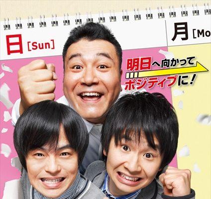 ザキヤマ&オードリー若林&バカリズム『日曜×芸人』DVD発売決定!