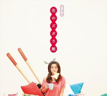 花のおいしい料理を満喫!『花のズボラ飯』DVD発売決定
