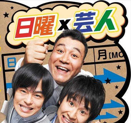 『日曜×芸人』DVD3巻同時購入で豪華特典がクルーッ!