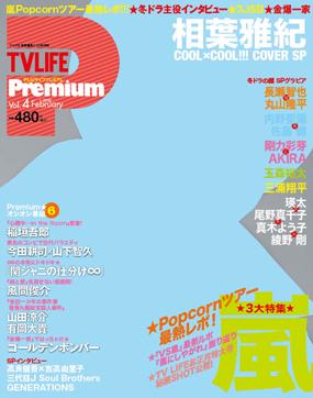 【新刊】TV LIFE Premium Vol.4 表紙:相葉雅紀