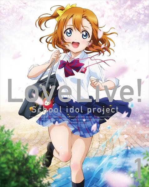 <p>2013年3月22日(金)発売のTVアニメ『ラブライブ!』Blu-ray Disc第1巻初回限定盤(4725円)ジャケット</p>