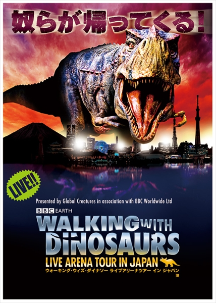 <p>「WALKING WITH DINOSAURS LIVE ARENA TOUR IN JAPAN」メインビジュアル</p>