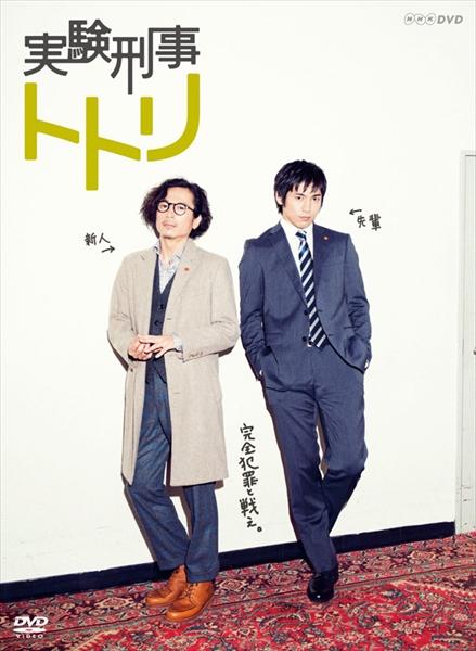 <p>『実験刑事トトリ』DVDジャケット</p>
