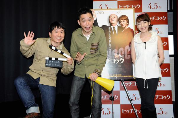 爆笑・太田がメガホンを取った映画「ヒッチコック」プロモーション映像が完成