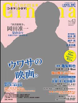 【新刊】cinema★cinema No.43 表紙:岡田准一