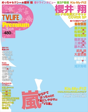 TV LIFE Premium テレビライフプレミアム Vol.5