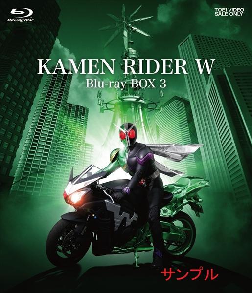 <p>仮面ライダーW Blu-rayBOX 3(2013年11月1日(金)発売)(C)2009  石森プロ・テレビ朝日・ADK・東映</p>