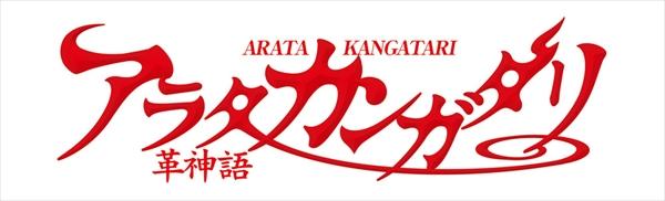 <p>『アラタカンガタリ~革神語』ロゴ</p>