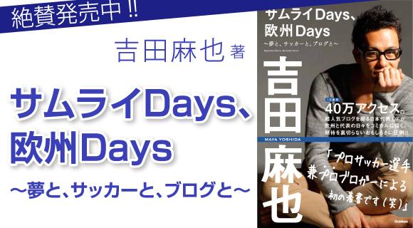 吉田麻也著 サムライDays、欧州Days~夢と、サッカーと、ブログと~ 絶賛発売中!!
