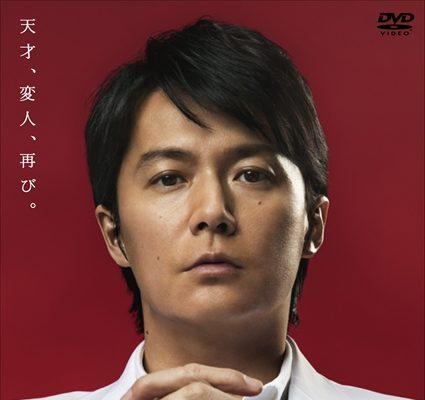 福山雅治の『ガリレオ II』DVD&Blu-ray化決定!柴咲コウ主演のスピンオフも同時発売