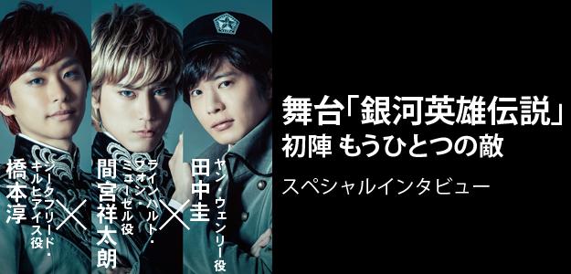 【インタビュー】舞台「銀河英雄伝説」スペシャルインタビュー
