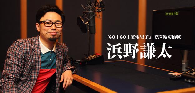 【インタビュー】ひかりTV「GO!GO!家電男子」 ハマケンのアニメ声優初挑戦に迫る!