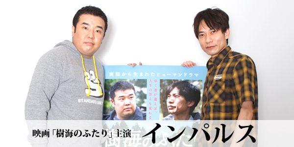 【インタビュー】映画「樹海のふたり」主演・インパルスインタビュー