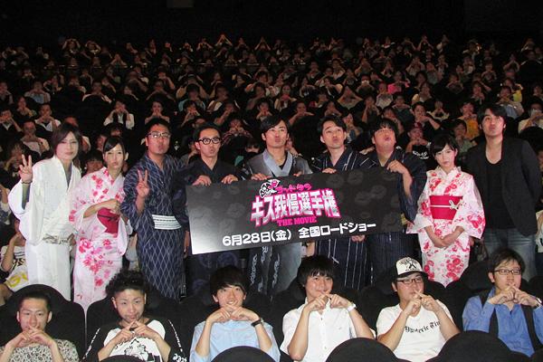 映画「キス我慢~」前夜祭で豪華出演者陣が熱いコメント&裏話を披露