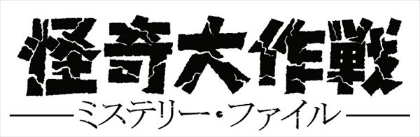 BSプレミアム『怪奇大作戦』新作に上川隆也、原田泰造、田畑智子、村井良大ら出演決定!