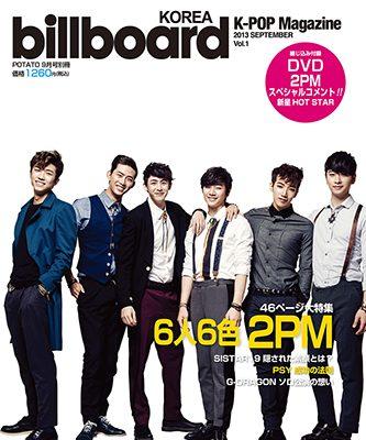 2PM特集46P。こんなK-POP誌は今までなかった!「ビルボード・コリア」7月18日(木)いよいよ発売