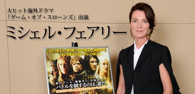 大人気海外ドラマ『ゲーム・オブ・スローンズ』出演女優のミシェル・フェアリー初来日インタビュー