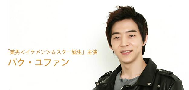 【インタビュー】『美男☆スター誕生』で初主演!パク・ユファンにインタビュー