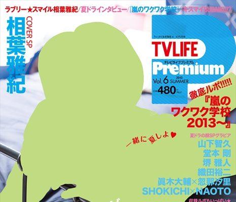 """相葉雅紀の""""夏""""グラビア満載!TV LIFE Premium Vol.6本日発売"""