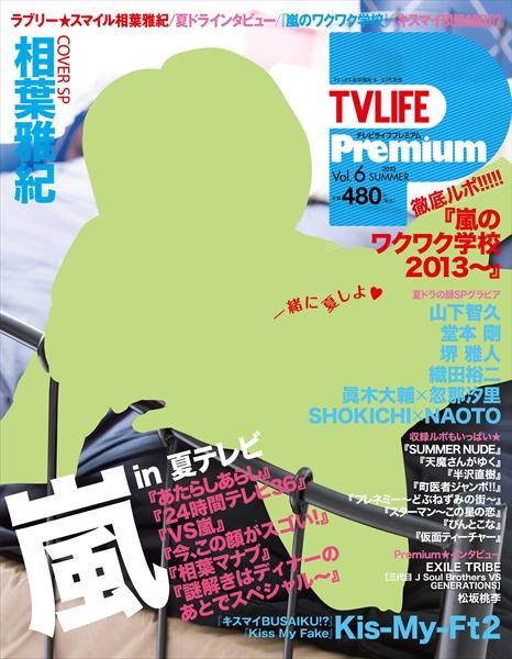 """<p>相葉雅紀の""""夏""""グラビア満載!TV LIFE Premium Vol.6 7/10発売</p>"""