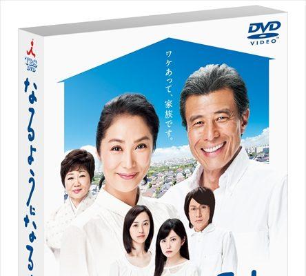 舘ひろし&浅野温子主演の橋田壽賀子最新作『なるようになるさ。』DVD発売決定!