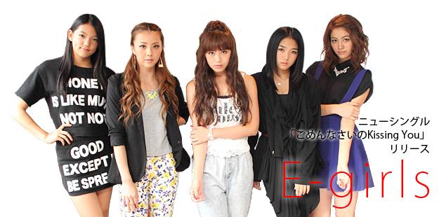 【インタビュー】6thシングルリリース!E-girlsインタビュー