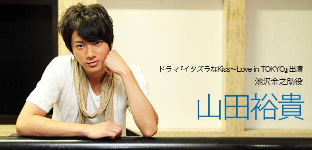 【インタビュー】『イタズラなKiss~Love in TOKYO』に出演!山田裕貴インタビュー