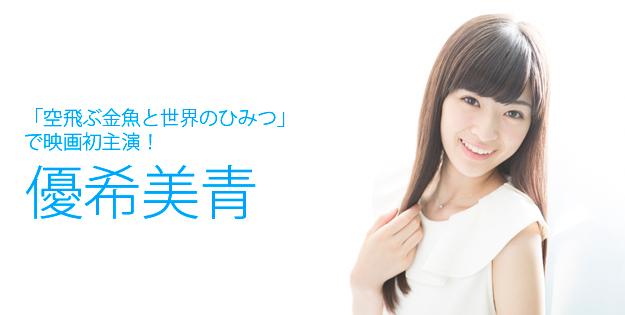 【インタビュー】「空飛ぶ金魚と世界のひみつ」で映画初主演!優希美青インタビュー