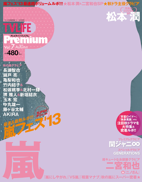 TV LIFE Premium テレビライフプレミアム Vol.7