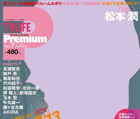 【新刊】TV LIFE Premium Vol.7 表紙:松本潤 10月3日(木)発売!