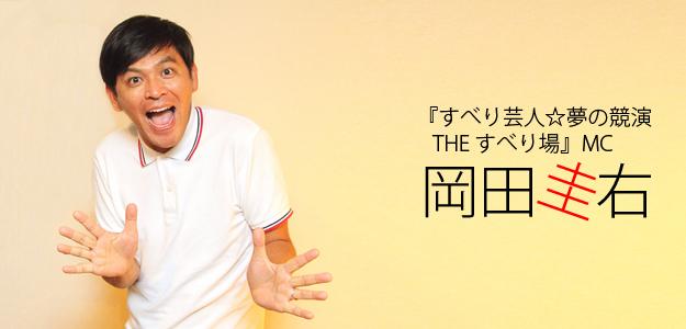【インタビュー】『すべり芸人☆夢の競演 THE すべり場』MC 岡田圭右インタビュー