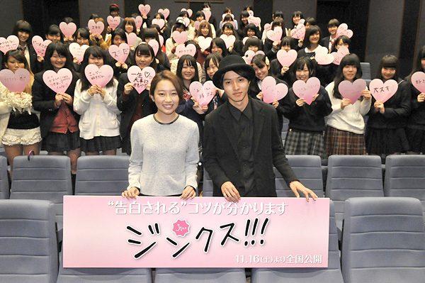 映画『ジンクス!!!』女子高校生限定試写会に清水くるみ、山崎賢人が登壇