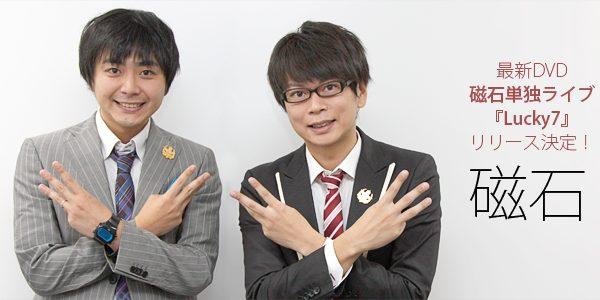 【インタビュー】ライブDVD『Lucky7』リリース決定!磁石インタビュー