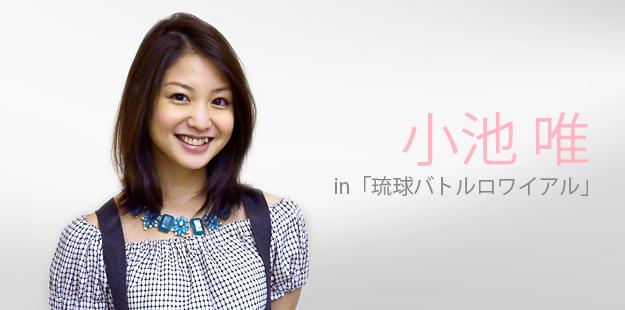 【インタビュー】「琉球バトルロワイアル」出演 小池唯インタビュー