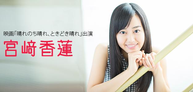 【インタビュー】「晴れのち晴れ、ときどき晴れ」出演 宮崎香蓮インタビュー