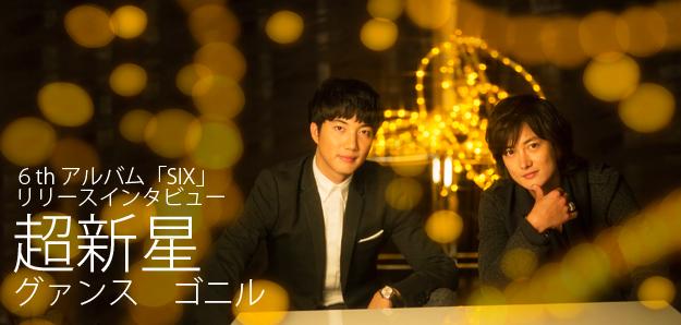【インタビュー】6thアルバム「SIX」リリース!超新星グァンス&ゴニルインタビュー
