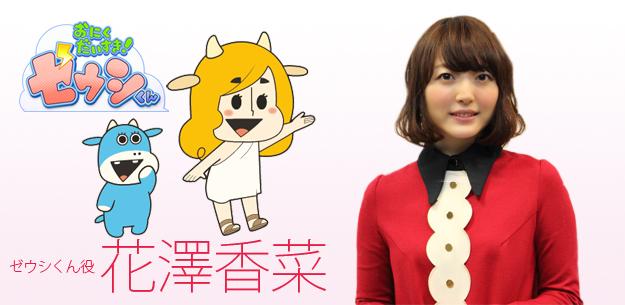 【インタビュー】「おにくだいすき!ゼウシくん」出演 花澤香菜インタビュー