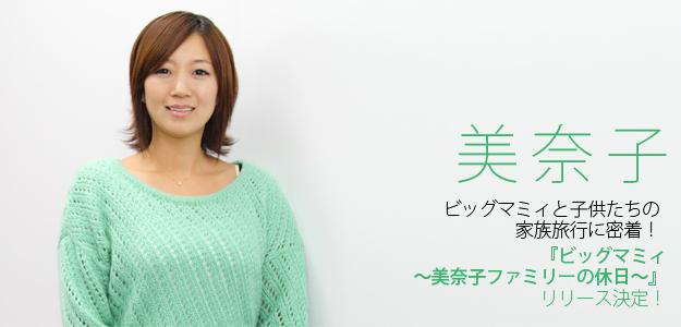 【インタビュー】『ビッグマミィ~美奈子ファミリーの休日~』DVD発売記念!美奈子インタビュー