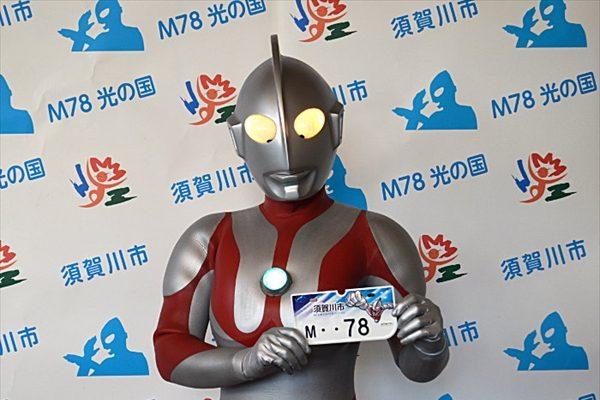 ウルトラマンも参加!円谷英二の故郷でナンバープレート交付式