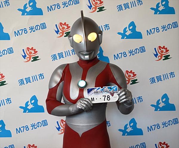 <p>ウルトラマンも須賀川市民へのナンバープレート交付式に光の国から駆けつけた! (C)円谷プロ</p>
