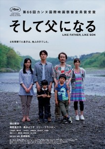 カンヌ映画祭審査員賞!福山雅治主演「そして父になる」Blu-ray&DVD発売決定