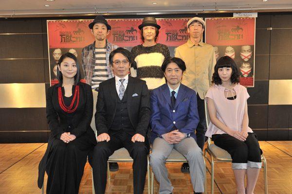 イン古田エンザ新太も成功に意欲!舞台「万獣こわい」製作発表