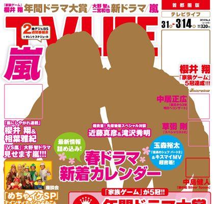 2013年「年間ドラマ大賞」は櫻井翔主演『家族ゲーム』に決定!