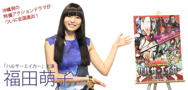 【インタビュー】「ハルサーエイカー」主演 福田萌子インタビュー