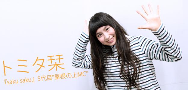 """【インタビュー】『saku saku』5代目""""屋根の上MC""""トミタ栞インタビュー"""