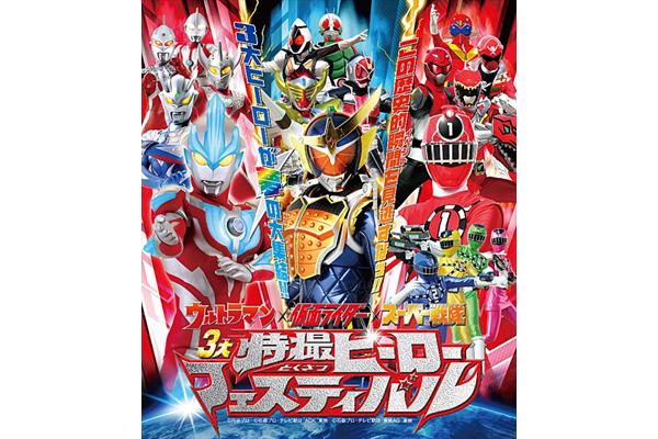 ウルトラマン×仮面ライダー×スーパー戦隊…3大ヒーローが大阪に集結