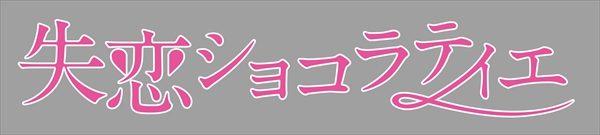 嵐・松本潤主演のラブコメディ『失恋ショコラティエ』Blu-ray&DVD発売決定