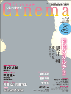 cinemacinema no.49
